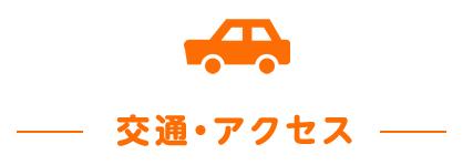 交通・アクセス