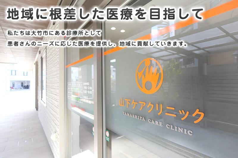 地域に根差した医療を目指して。私たちは大竹市にある診療所として患者さんのニーズに応じた医療を提供し、地域に貢献していきます。